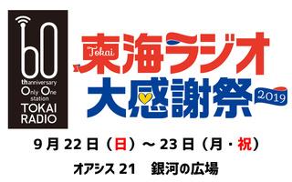 東海ラジオ60大感謝祭.jpg